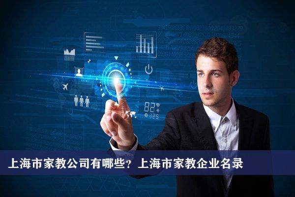 上海市家教公司有哪些?上海家教企業名錄