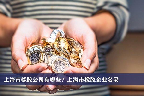 上海市橡膠公司有哪些?上海橡膠企業名錄