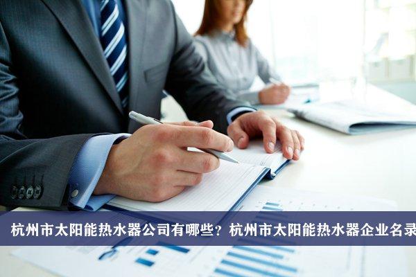 杭州市太阳能热水器公司有哪些?杭州太阳能热水器企业名录