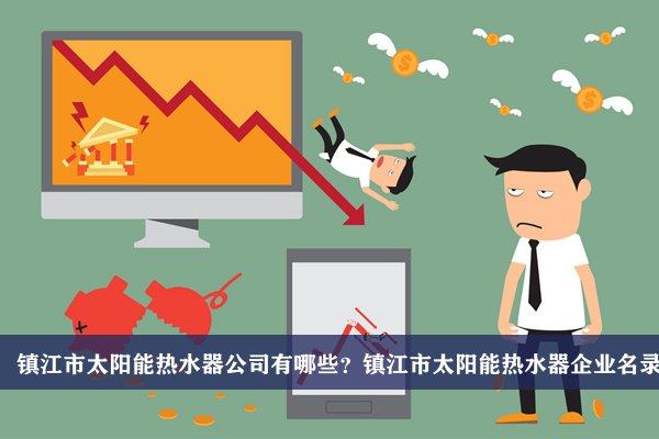 镇江市太阳能热水器公司有哪些?镇江太阳能热水器企业名录