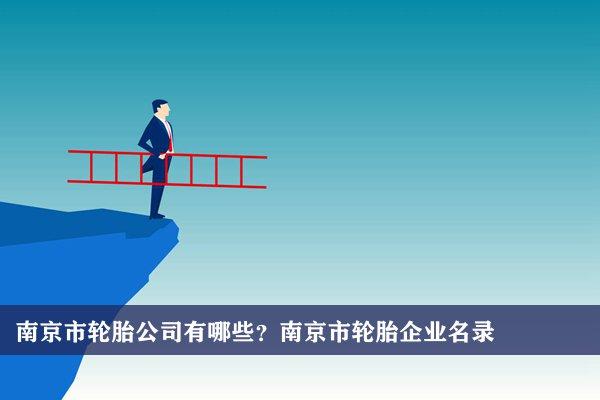 南京市轮胎公司有哪些?南京轮胎企业名录