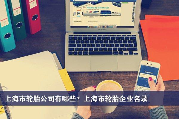 上海市轮胎公司有哪些?上海轮胎企业名录