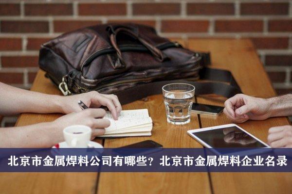北京市金属焊料公司有哪些?北京金属焊料企业名录
