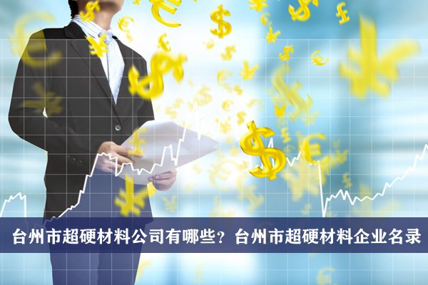 台州市超硬材料公司有哪些?台州超硬材料企业名录