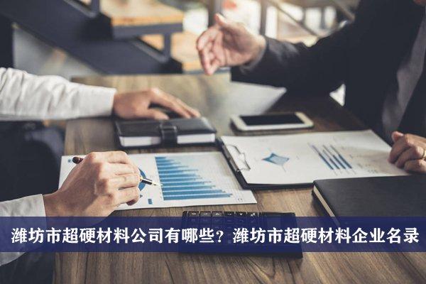 潍坊市超硬材料公司有哪些?潍坊超硬材料企业名录