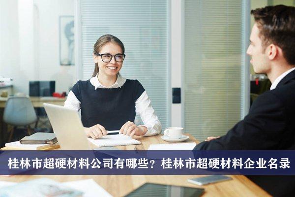 桂林市超硬材料公司有哪些?桂林超硬材料企业名录