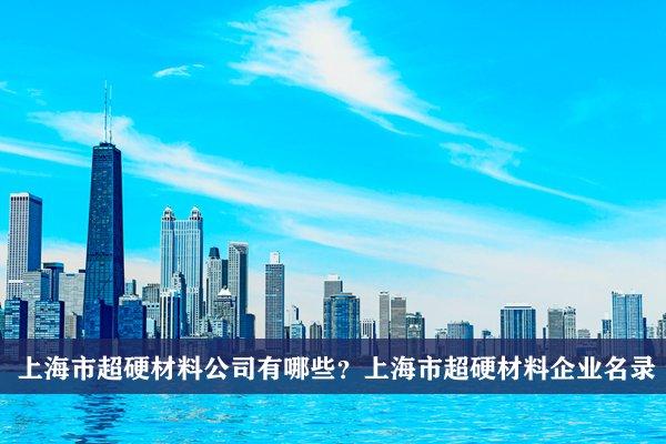 上海市超硬材料公司有哪些?上海超硬材料企業名錄