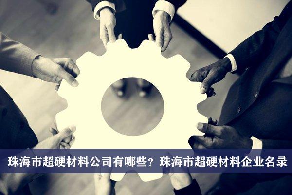 珠海市超硬材料公司有哪些?珠海超硬材料企业名录