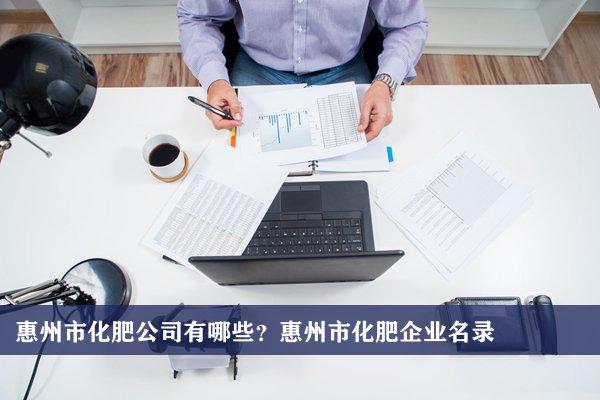 惠州市化肥公司有哪些?惠州化肥企业名录