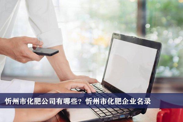 忻州市化肥公司有哪些?忻州化肥企业名录