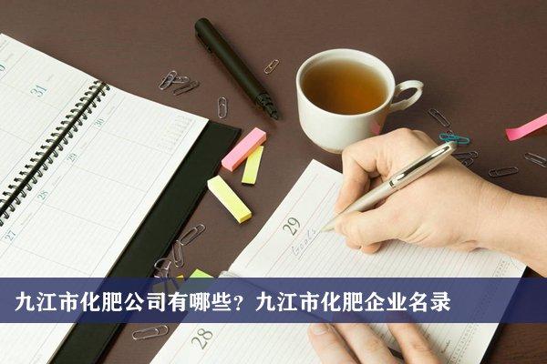 九江市化肥公司有哪些?九江化肥企业名录