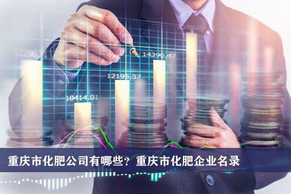 重庆市化肥公司有哪些?重庆化肥企业名录