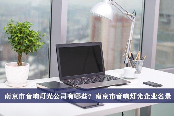 南京市音响灯光公司有哪些?南京音响灯光企业名录