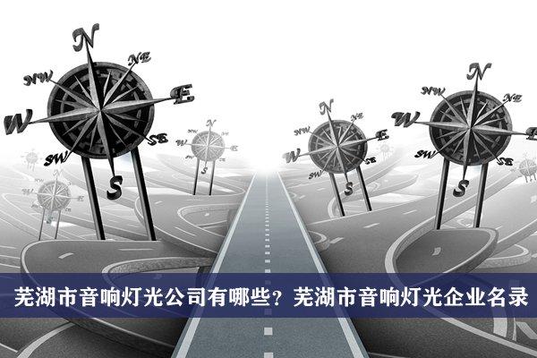 芜湖市音响灯光公司有哪些?芜湖音响灯光企业名录