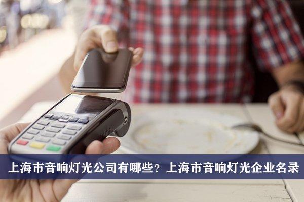 上海市音响灯光公司有哪些?上海音响灯光企业名录