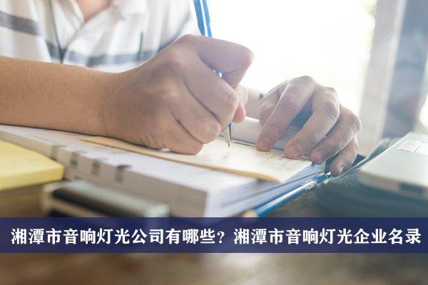 湘潭市音响灯光公司有哪些?湘潭音响灯光企业名录