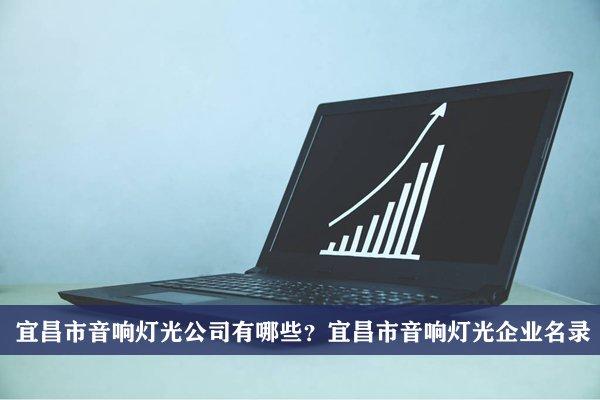 宜昌市音響燈光公司有哪些?宜昌音響燈光企業名錄