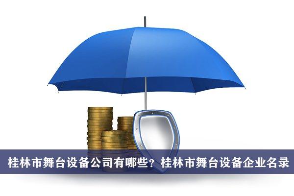 桂林市舞台设备公司有哪些?桂林舞台设备企业名录