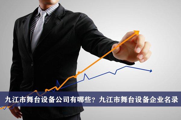九江市舞台设备公司有哪些?九江舞台设备企业名录
