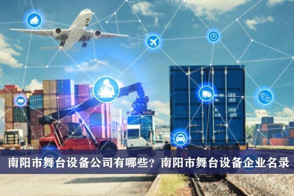 南阳市舞台设备公司有哪些?南阳舞台设备企业名录