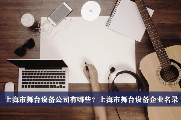 上海市舞台设备公司有哪些?上海舞台设备企业名录