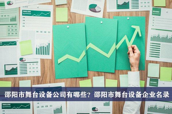 邵阳市舞台设备公司有哪些?邵阳舞台设备企业名录