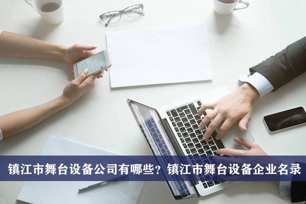 镇江市舞台设备公司有哪些?镇江舞台设备企业名录