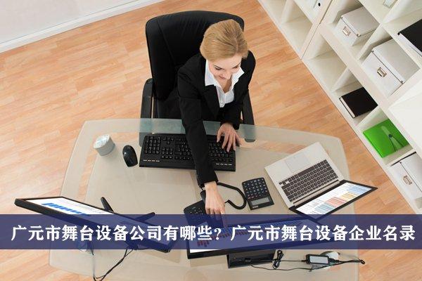 广元市舞台设备公司有哪些?广元舞台设备企业名录