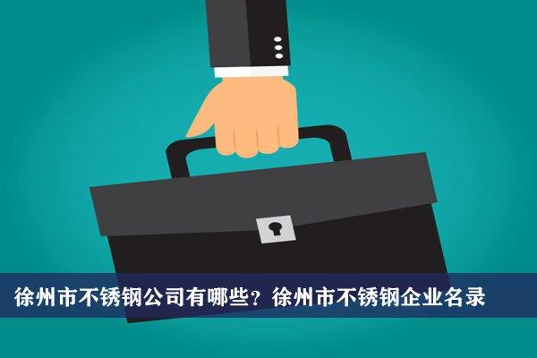 徐州市不锈钢公司有哪些?徐州不锈钢企业名录