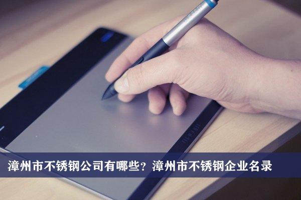 漳州市不锈钢公司有哪些?漳州不锈钢企业名录