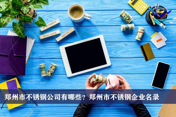 郑州市不锈钢公司有哪些?郑州不锈钢企业名录
