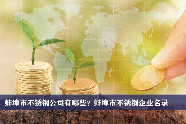 蚌埠市不锈钢公司有哪些?蚌埠不锈钢企业名录