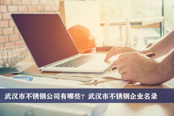 武汉市不锈钢公司有哪些?武汉不锈钢企业名录