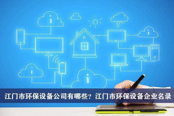 江门市环保设备公司有哪些?江门环保设备企业名录