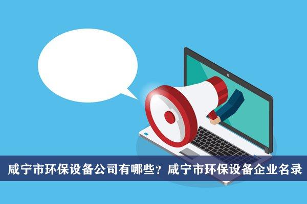 咸宁市环保设备公司有哪些?咸宁环保设备企业名录