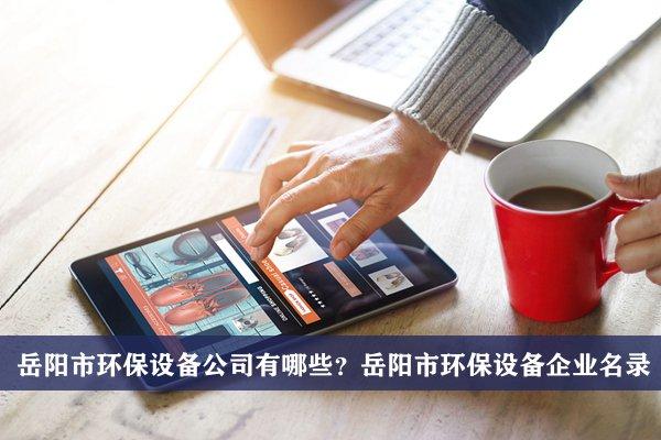岳阳市环保设备公司有哪些?岳阳环保设备企业名录