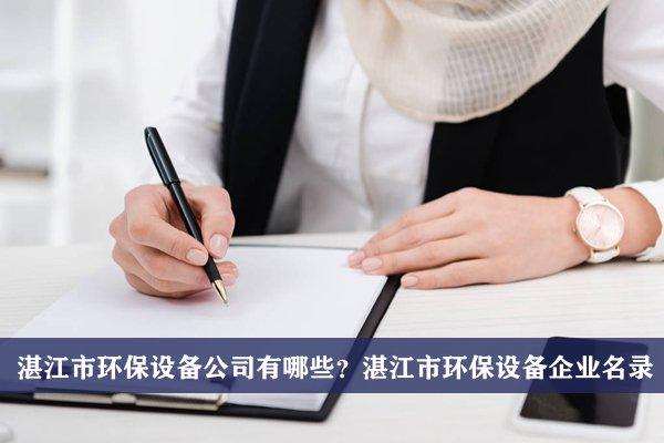 湛江市环保设备公司有哪些?湛江环保设备企业名录