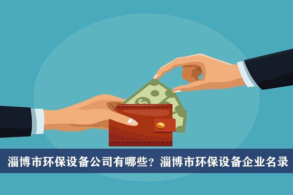 淄博市环保设备公司有哪些?淄博环保设备企业名录