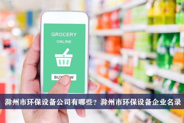 滁州市环保设备公司有哪些?滁州环保设备企业名录