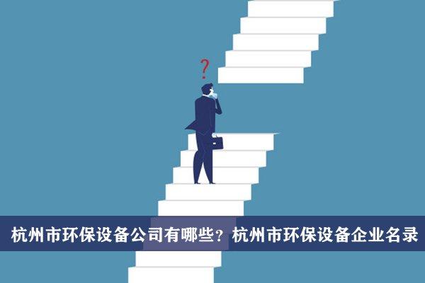 杭州市环保设备公司有哪些?杭州环保设备企业名录