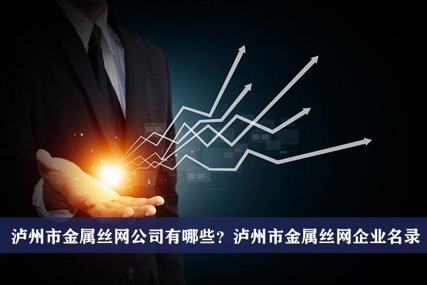 泸州市金属丝网公司有哪些?泸州金属丝网企业名录