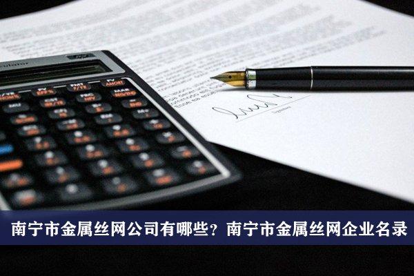 南宁市金属丝网公司有哪些?南宁金属丝网企业名录