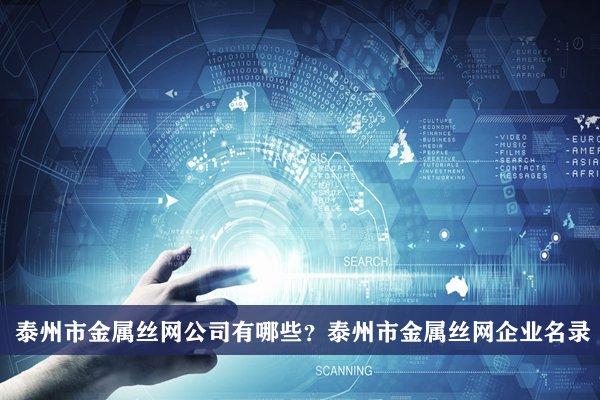 泰州市金属丝网公司有哪些?泰州金属丝网企业名录