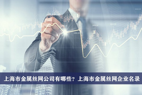 上海市金屬絲網公司有哪些?上海金屬絲網企業名錄