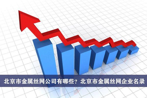 北京市金属丝网公司有哪些?北京金属丝网企业名录