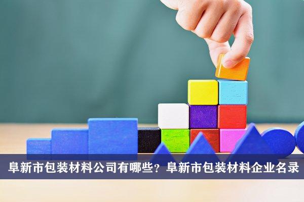 阜新市包装材料公司有哪些?阜新包装材料企业名录
