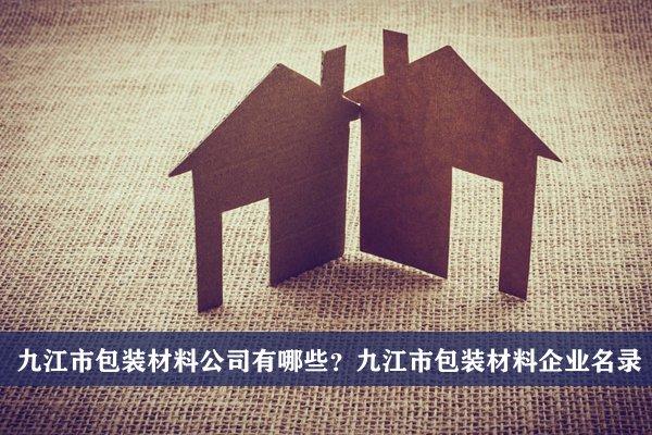 九江市包装材料公司有哪些?九江包装材料企业名录