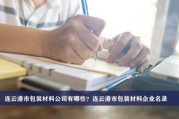 连云港市包装材料公司有哪些?连云港包装材料企业名录