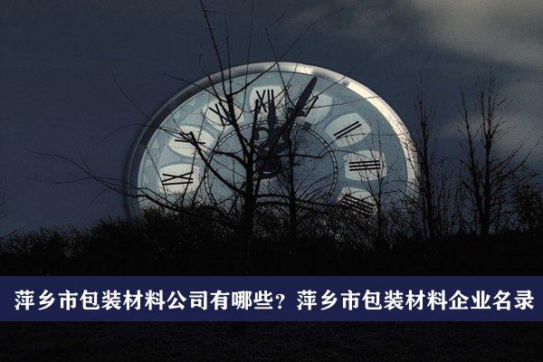 萍乡市包装材料公司有哪些?萍乡包装材料企业名录