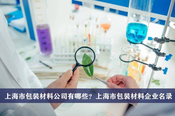 上海市包装材料公司有哪些?上海包装材料企业名录